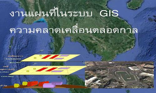 งานแผนที่ในระบบ GIS ความคลาดเคลื่อนตลอดกาล